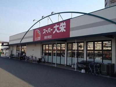 スーパー大栄東折尾店433m.jpg