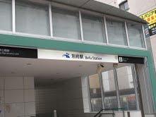 地下鉄別府駅.jpg