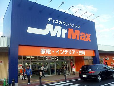 MrMaX春日店.jpg