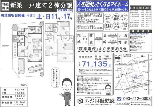 aoyama_chirashi.jpg