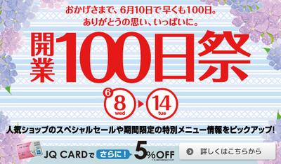 100日祭.jpg