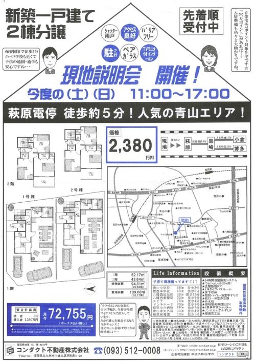 aoyamachirashi062103.jpg