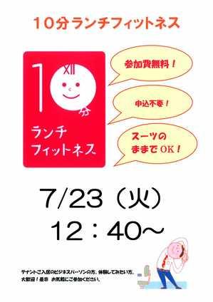 7.23フィットネスチラシ.jpg